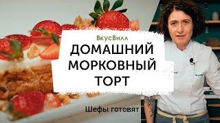 Домашний морковный торт Рецепт бренд шефа ВкусВилл