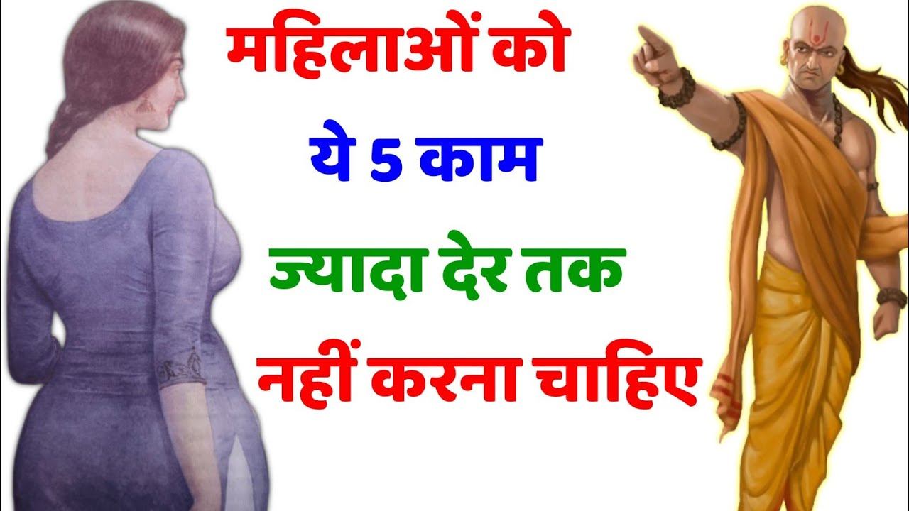 Chanakya Niti || ये 5 काम ज्यादा देर तक नहीं करना चाहिए || Chanakya Neeti in Full Hindi