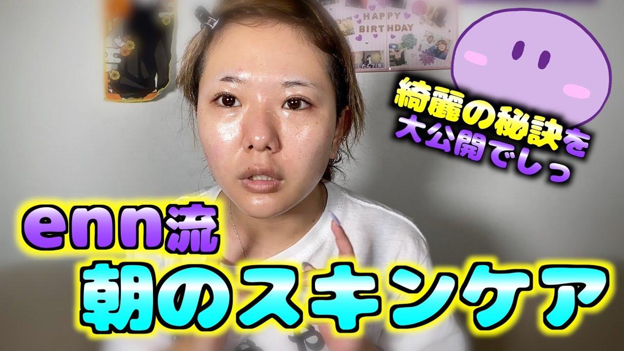 【朝のスキンケア】enn流の綺麗の秘訣を大公開!!