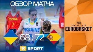Евробаскет-2019. Украина - Испания. Отбор. Женщины. Обзор матча
