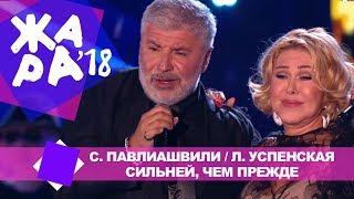 Сосо Павлиашвили и Любовь Успенская  - Сильней, чем прежде (ЖАРА В БАКУ Live, 2018)