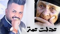 يا الغمازة ياكون فدوه 2019 يوسف سماره جديد ردح اعراس عراقية معزوفة2019
