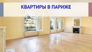 Купить квартиру в Париже – цены на квартиры в Париже – стоимость квартиры в Париже: цены, налоги