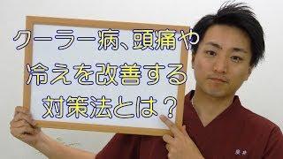 クーラー病、頭痛や冷えを改善する対策法とは?和歌山の整体「廣井整体院」