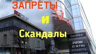 Запреты и скандалы в торговых центрах г.Пенза/Снимать запрещено/Паника в ТЦ Арбат и ТЦ Высшая Лига