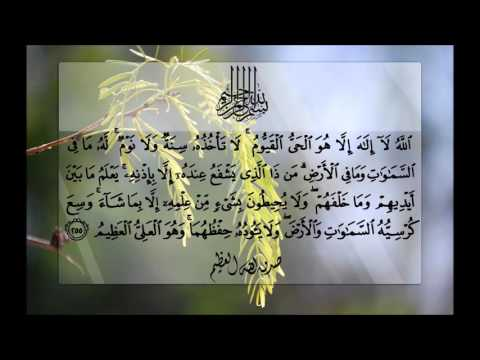 ayatul-kursi-with-urdu-translation