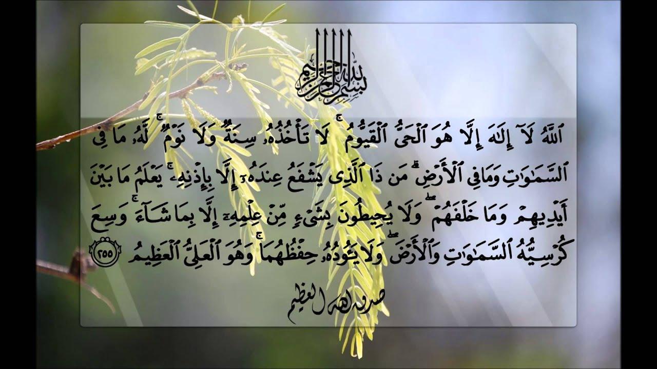 Ayatul Kursi with Urdu Translation - YouTube