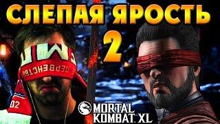 Mortal Kombat X - ПРОХОЖДЕНИЕ ВСЛЕПУЮ #2 - Полное Погружение - Russian Kenshi
