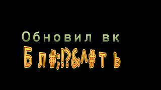 ВеселыйОператор#1 - УЖАСТНЫЕ ОШИБКИ...
