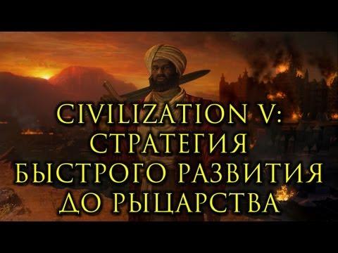 Civilization VI: Гайд по России