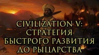 Civilization V Стратегия быстрого развития до Chivalry. Прохождение
