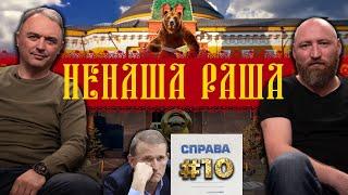 На Росії викопують могили на швидкість Путін пограв Сталін Центр Медведчук НЕНАША РАША