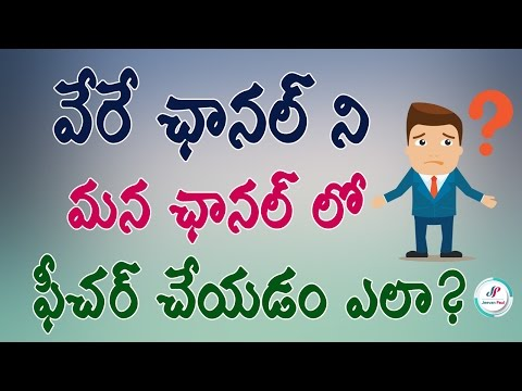 How to feature other channels on your youtube channel in Telugu | by jeevan paul