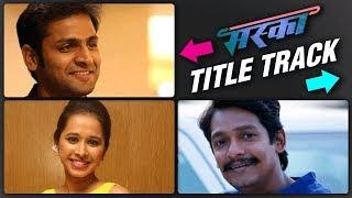 Maska (Title Song) | Marathi Movie | Maska | Chinar Mahesh | Prarthana Behere, Aniket Vishwasrao