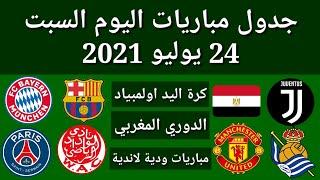 جدول مباريات اليوم السبت 24-7-2021