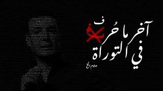 هشام الجخ - آخر ما حرف في التوراة