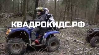 Yamaha Grizzly, Детский квадроцикл, обучение. Москва