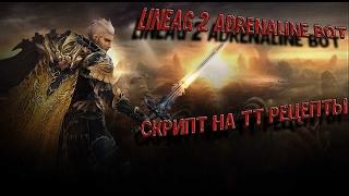 ТТ квест скрипт для адреналина Lineage 2 - adrenaline bot