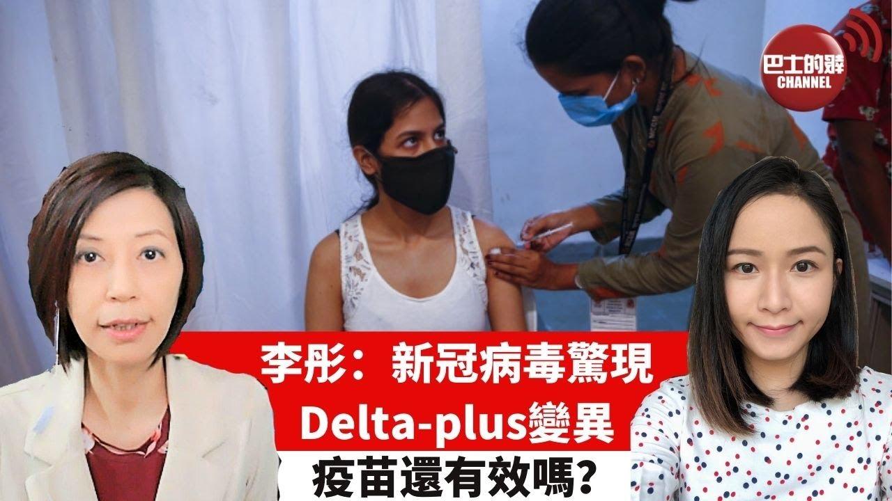 #巴士的報 #每日焦點新聞 #疫情 #防疫 #防疫措施 #新冠疫苗 #COVID-19 #印度疫情 #Delta-plus #血清抗體測試 #蘋果日報 #Appledaily #香港國安法