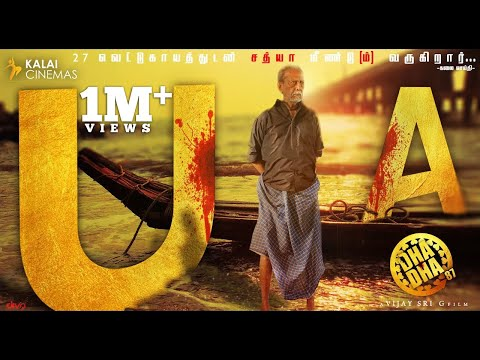 DHA DHA 87 - Official Trailer   Charuhassan   Janagaraj   Saroja   Vijay Sri G   Kalai Cinemas