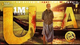 DHA DHA 87 - Official Trailer | Charuhassan | Janagaraj | Saroja | Vijay Sri G | Kalai Cinemas