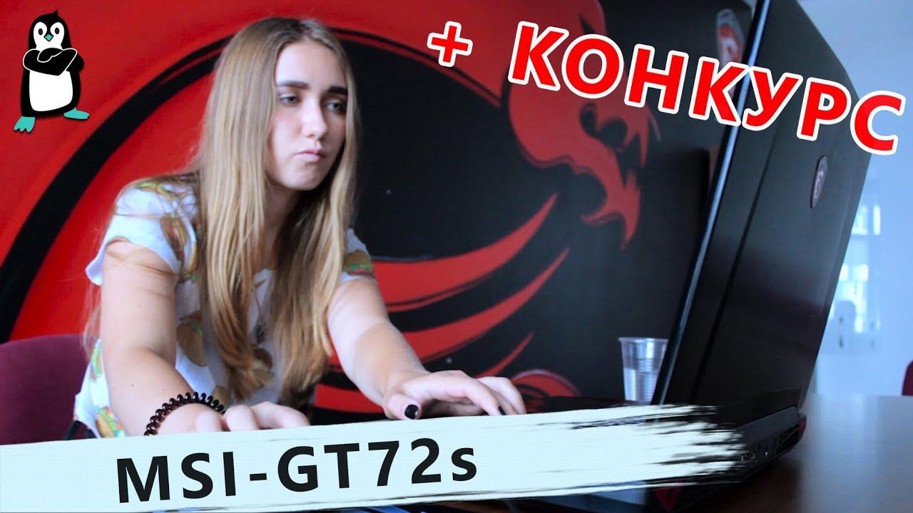 MSI GT72S 6QE Dominator Pro G - ноутбук для тих кому мало (Розіграш завершено)