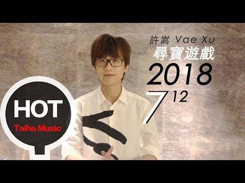 許嵩 Vae Xu【尋寶遊戲】第7張全創作專輯正式發行