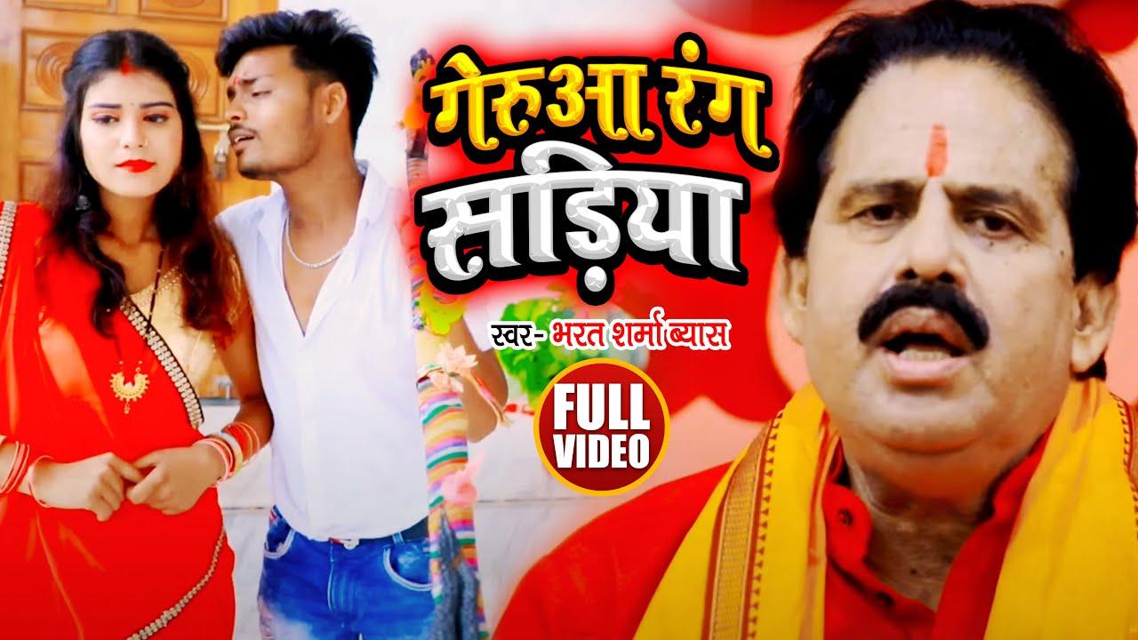 #VIDEO   गेरुआ रंग सड़िया   #भरत_शर्मा_व्यास   Gerua Rang Sadiya   #Bharat Sharma Vyas   Bolbam Song