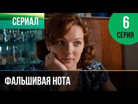 Фальшивая нота 6 серия - Мелодрама | Фильмы и сериалы - Русские мелодрамы