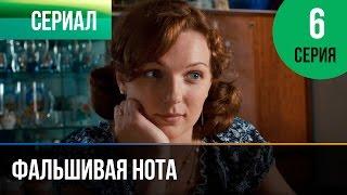 ▶️ Фальшивая нота 6 серия - Мелодрама | Смотреть фильмы и сериалы - Русские мелодрамы