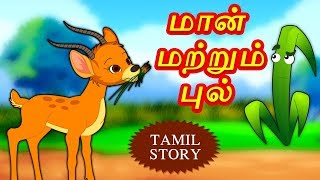 மான் மற்றும் புல் - Bedtime Stories For Kids | Fairy Tales in Tamil | Tamil Stories | Koo Koo TV