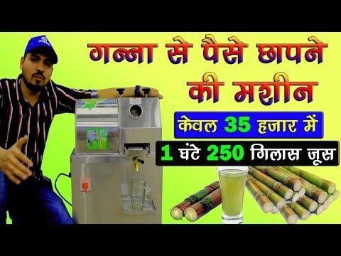 Ganna Juice Business Ideas Hindi | Sugarcane Juice Machine India | Latest Ganna Juice Machine India