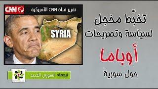 تقرير لقناة CNN الأمريكية يسخر من تخّبط سياسة وتصريحات أوباما المستمرة تجاه سورية