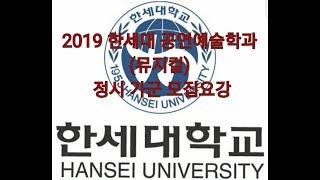2019 한세대 공연예술학과(뮤지컬) 정시 가군 모집요…