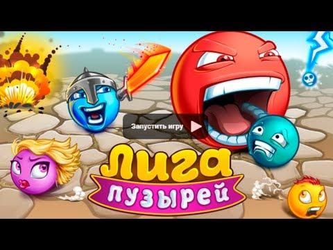 Лига Пузырей - САМАЯ НОВАЯ АГАРИО 3D - игра ВК