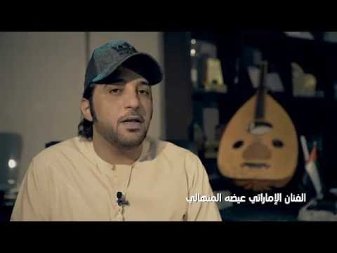 Aldar National Day Song - Behind the Scenes Part One