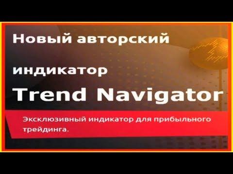 Индикатор TREND NAVIGATOR для Форекс и Опционов