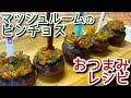 【ピンチョス レシピ】マッシュルームのおつまみピンチョスの作り方、レシピ