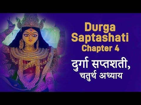 durga saptashati adhyaay 4