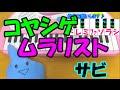 サビだけ【ムラリスト】コヤシゲ NEWS 1本指ピアノ 簡単ドレミ楽譜 超初心者向け