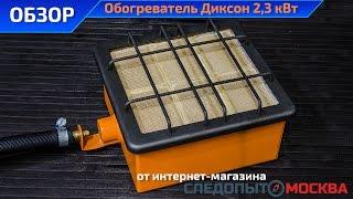 Обзор инфракрасного обогревателя Диксон 2,3 кВт