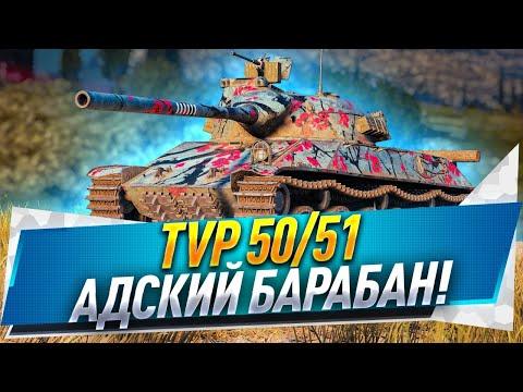 TVP 50/51 ● Адский барабан!