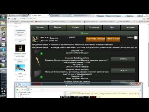 Взлом игр в VK: 3D Боец
