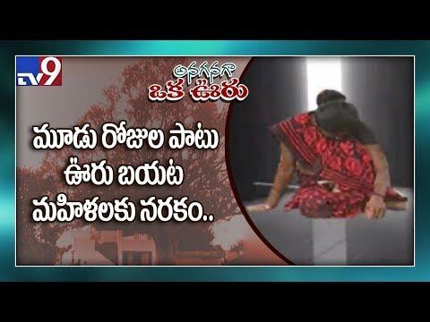 చంద్రబాబు సొంత నియోజకవర్గంలో ముట్టుగుడిసెల ఆచారం..! : Anaganaga Oka Ooru - TV9