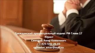 Гражданский процессуальный кодекс  РФ Глава 17 ПРИОСТАНОВЛЕНИЕ ПРОИЗВОДСТВА ПО ДЕЛУ(, 2017-08-28T20:20:19.000Z)