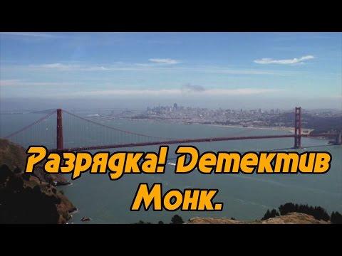 Myhit Сериал Дефективный Детектив Монк Смотреть Онлайн