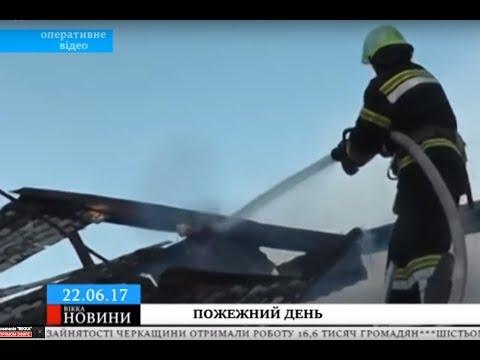 ТРК ВіККА: У Шполянському районі за добу сталося дві пожежі