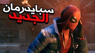 Spider-Man Miles Morales | #1 | سبايدر مان الجديد