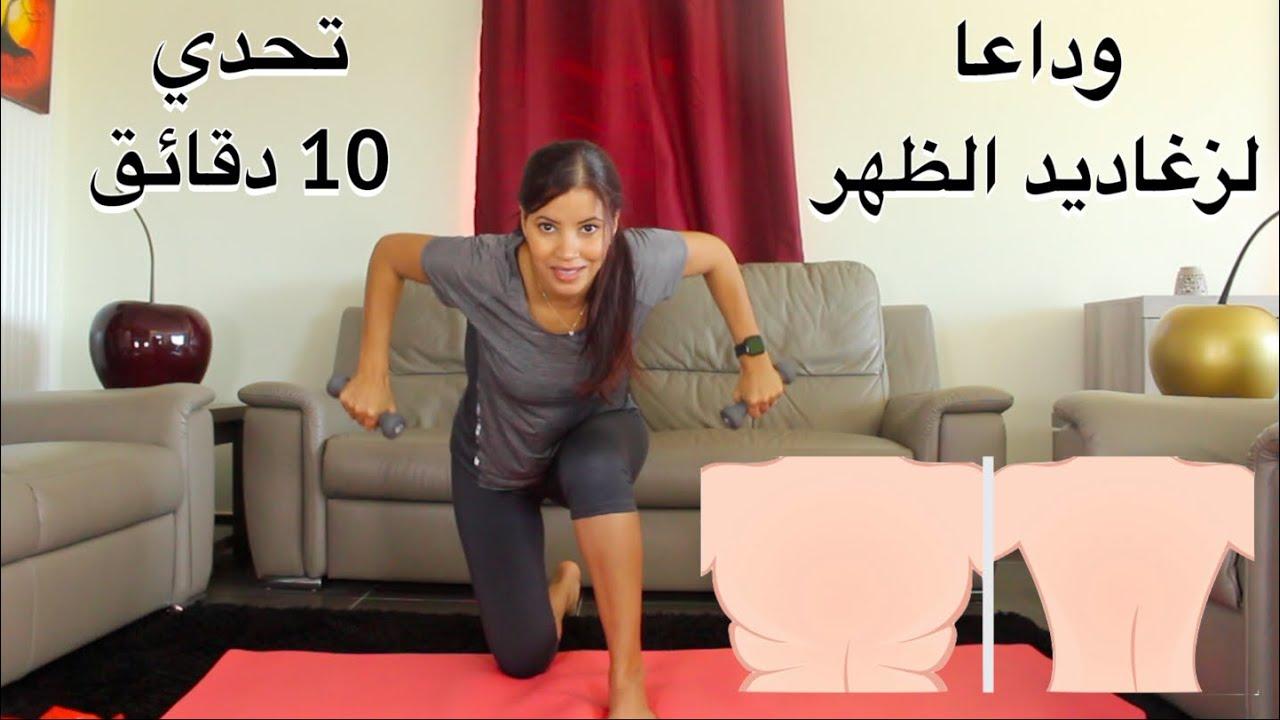 back workout at home | تمارين سهلة و فعالة للتخلص من دهون الظهر