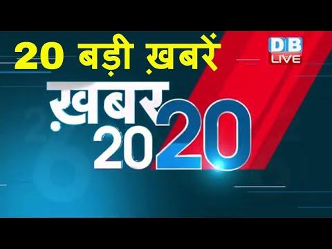 10 AUGUST 2020 | अब तक की बड़ी ख़बरे | Top 20 News | Breaking news | Latest news in hindi | #DBLIVE